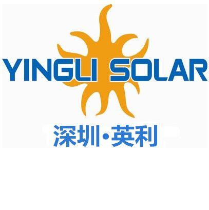 深圳英利新能源有限公司