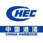 中国港湾阿尔及利亚有限责任公司