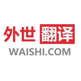 北京外世翻译(上海分部)